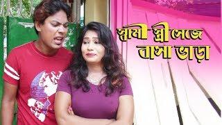 ধর ভাদাইমার স্বামী স্ত্রী সেজে বাসা ভাড়া   Shami Istri Basha Vara   হাসির কৌতুক 2019   ComedyBangla