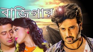 বাজিগার। shakib khan new movie ????Bazzigar???? | shakib khan new  action movie| Ks tv |
