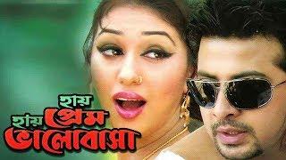 যে সিনেমায় সাকিব খান হিট ✔️Apu Biswas l shakib khan l new bangla movie l Ks Tv l l