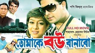 ????শাবনুর ও শাকিব খানের নতুন সিনেমা✔️Sakib Khan✔️Shabnur✔️Sakib Khan Romantic Bangla Movie l Ks Tv l