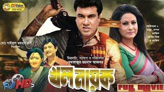 নায়ক মান্নার সেরা সিনেমা । khalnayok l Manna Bangla Action Movie l ks Tv l