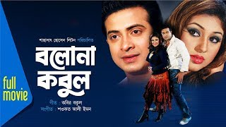 বলোনা কবুল । Shakib Khan l Apu Biswas l Shakib Khan Bangla Movie l Ks Tv l