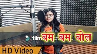 शिव भजन - बम बम भोले - Bam Bam Bhole - Pallavi Joshi - Bhojpuri Bol Bam Songs 2018