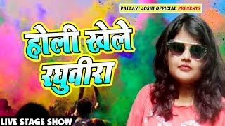 Live Stage Show - होली खेले रघुवीरा - Holi Khele Raghuveera - Pallavi Joshi - Live Show