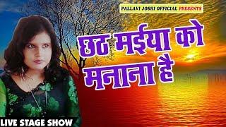 छठ मईया को मनाना है - Pallavi Joshi - Bihar Divas - Live Stage Show 2018