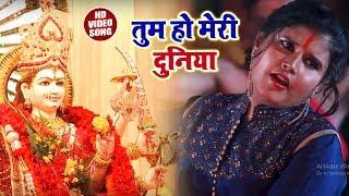 Pallavi Joshi का New Bhakti Video - तुम हो मेरी दुनिया #Maiya Odhe Chunari - Latest Bhakti Song