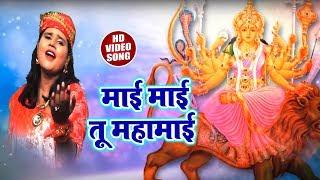 माई माई तू महामाई - Jai Maa Sherwali - Pallavi Joshi - Bhojpuri Devi Geet 2018