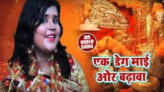 भोजपुरी देवी पचरा - Pallavi Joshi - एक डेग माई ओर बढ़ावा - Bhojpuri Navratri Songs 2018