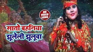 Pallavi Joshi का New देवी गीत - सातो बहनिया झुलेली झुलुवा - Ek Do Teen Char - Navratri Songs 2018