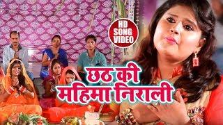 Pallavi Joshi का New Chath Geet - छठ की महिमा निराली - Chhath Ke Baratiya - Chhath Geet 2018