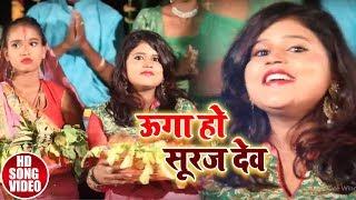 New Chath Geet 2018 - ऊगा हो सूरज देव - Pallavi Joshi - Bhojpuri Chath Geet