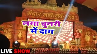 मंदार महोत्सव - Laga Chunari Me Daag - Bhojpuri Live Show 2019