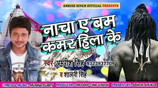 Amrish Singh का New भोजपुरी बोलबम Song - नाचा ए बम कमर हिला के - Bhojpuri Bol Bam Songs 2018
