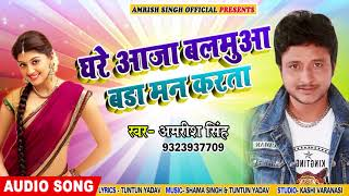 New Bhojpuri Lokgeet - घरे आजा बलमुआ बड़ा मन करता - Amrish Singh - Super Hit Song 2018