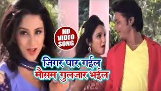 Bhojpuri Movie Song - जिगर पार गईल मौसम गुलजार भईल - Amrish Singh - New Bhojpuri Songs 2018