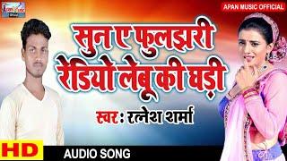अवधेश प्रेमी भी फेल इस गाने के आगे    सुन फुलझड़ी रेडियो लेबु की घड़ी    रत्नेश शर्मा