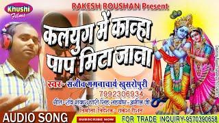 सबसे हिट कृष्णा भजन || Kanha Bhul Na Jana Birj Ki || Sanjeev Gaganachary Khusaropuri || Top Songs