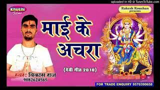 Song 02 || माई के अचरा || #Vikash Raj || Khushi Films Bhakti Songs