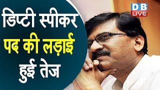 डिप्टी स्पीकर पद की लड़ाई हुई तेज | Sanjay Raut  ने दिया बड़ा बयान | Shivsena latest news | #DBLIVE
