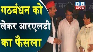 गठबंधन को लेकर आरएलडी का फैसला | सपा के साथ जारी रहेगा गठबंधन- RLD |Ajit singh latest news |Akhilesh