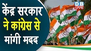 केंद्र सरकार ने कांग्रेस से मांगी मदद | संसद सत्र को लेकर मांगा सहयो | Bjp Latest news |Congres news