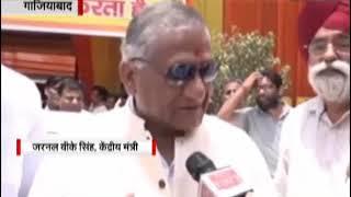 वसुंधरा फ्लाई ओवर का केंद्रीय मंत्री वीके सिंह किया उद्धाटन || IndiaVoice