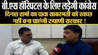 कांग्रेस नेता दिनेश शर्मा ने बीएस हॉस्पिटल के हालातों पर जताई चिंता.....