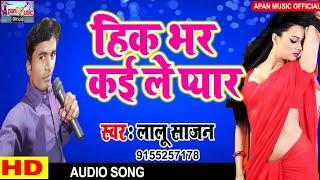 अवधेश प्रेमी को फेल करने वाला गाना    हिक भर कईले प्यार    लालू साजन    Hik Bhar Kaile Pyar   