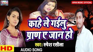 रो देने वाला हिट गाना || काहे ले गईलू प्राण ए जान हो | रूपेश राशिला || Kahe Le Gailu Pran Ye Jaan Ho