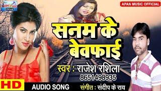 राजेश राशिला का दर्द भरे गाना || सनम के बेवफाई || Sanam Ke Bewafai || Rajesh Rashila ||