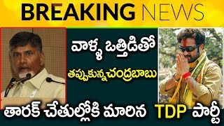 Chandrababu Green singal to jr ntr to handle TDP party I jr ntr I #rrr I rectv india