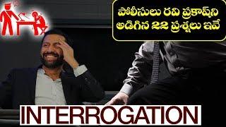 పోలీసులు రవి ప్రకాష్ ని అడిగిన 22 ప్రశ్నలు | Police Interrogation Questions to Ravi Prakash