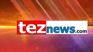 Tez News Promo | Tez News Hindi News | teznews.com