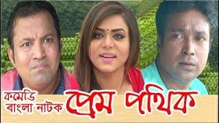 Prem Pothik   প্রেম পথিক   Bangla Natok 2018   Tushar Mahmud   Siddik   Mimo   Ep1