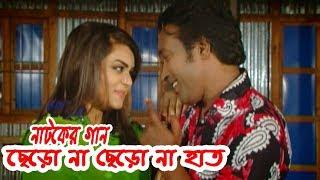 Chero Na Chero Na hath | Tushar Mahmud | Mimo | Natok Song 2018
