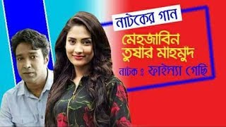 Amar Jonmo Tomar Jonnya | Tushar Mahmud | Mehjabin | Samina Chowdhury & Agun