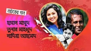 Bolna Tui Bolna | Tushar Mahmud | Nadia Ahmed | Hasan Masud | Hridoy Khan Song 2018