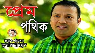 Prem Pothik | প্রেম পথিক | Bangla Natok 2018 | Tushar Mahmud | Siddik | Mimo | Full Natok