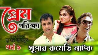 বাংলা কমেডি নাটক Prem Porikkha | Ep 01 | Ft Tushar mahmud, shahed, mimo