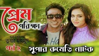বাংলা কমেডি নাটক | Prem Porikkha | Ep 02 | Ft Tushar mahmud, shahed, mimo