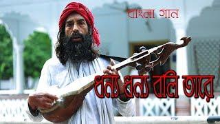 লালনগীতি | ধন্য ধন্য বলি তারে | Dhonno Dhonno boli tarey | Ft Tushar Mahmud Entertainment