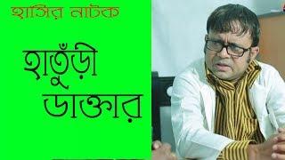 হাসির নাটক হাতুঁড়ী ডাক্তার   Haturi Doctor   Ft Akhomo Hasan   Erfan   Mukti