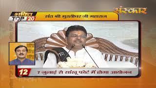 Bhakti Top 20 || 7 June 2019 || Dharm And Adhyatma News || Sanskar