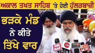 Message पढ़ते Dhian Singh Mand को मारे गए धक्के !