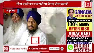 Akal Takhat Sahib पर हंगामे पर देखिए क्या बोले जत्थेदार Harpreet Singh