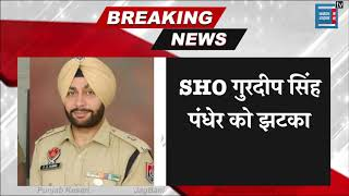 Kotkapura Firing: SHO Gurdeep Singh Pandher को झटका