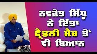 Navjot Sidhu ਨੇ Friendly Match ਤੋਂ ਵੀ ਵੱਡਾ ਦਿੱਤਾ ਬਿਆ, ਕਹਿੰਦਾ ਹੁਣ ਬੱਸ |Navjot Ssidhu Vs Captain
