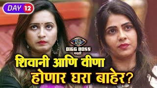 Bigg Boss To THROW OUT Shivani And Veena Out Of House | Bigg Boss Marathi 2 Ep. 12 Highlights