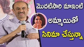 Producer Suresh Babu Superb Speech @ Oh Baby Movie Press Meet