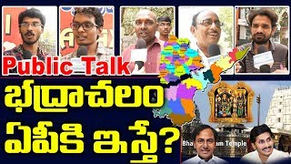 Public Talk on Bhadrachalam Temple Controversy | Telangana News Live Latest | Cm Jagan